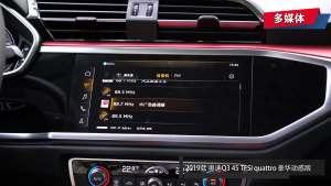 2019款 奧迪Q3 45 TFSI quattro 豪華動感版