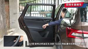 2019款 斯柯達柯迪亞克 改款 TSI330 兩驅 豪華優享版 5座 國VI