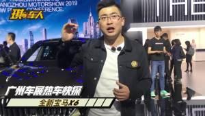 【广州车展猴赛雷 帅气小哥带你飞】美没有标准,全新宝马X6很美