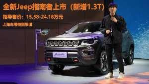 新增1.3T,售15.58万起!全新Jeep指南者正式上市