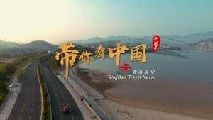 """中国最具幸福感城市,走进""""东方瑞士""""——山东青岛"""