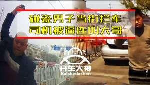 碰瓷男子當街攔車,司機被逼連叫大哥!