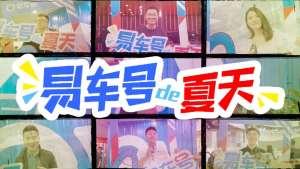 [2019成都车展]车圈大伽为易车号疯狂打call