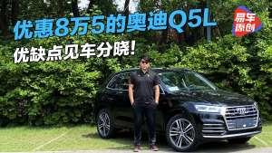 優惠8萬5的奧迪Q5L 優缺點見車分曉!