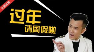 二哥评车:2018春节停更请假条