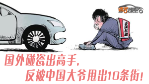 毒舌汽车:国外碰瓷出高手,反被中国大爷甩出10条街