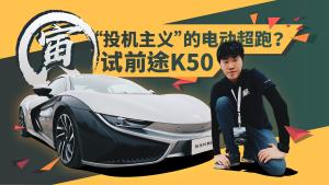 """""""投机主义""""的电动跑车?寅哥试前途K50"""