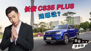金总帮到你长安cs35plus车型指南