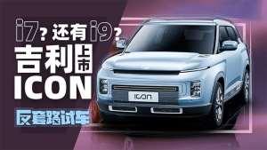 《反套路试车》11.58万元起 吉利ICON高低配哪个划算?
