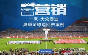 【睿营销】一汽-大众奥迪夏季足球巡回赛