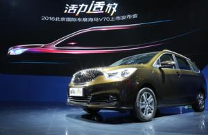 售7.89万-12.89万 海马V70北京车展上市