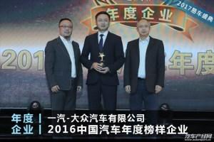 一汽-大众荣获2016中国汽车年度榜样企业