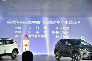 Jeep全新指南者12月上市 预售17万-24万元