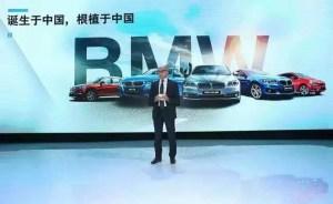 魏岚德:华晨宝马平均油耗优于国内车企