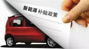 工信部公布骗补处罚 传言中72家车企脱险?