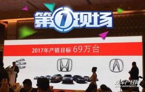 袁小华:广汽本田2017年挑战产销69万辆