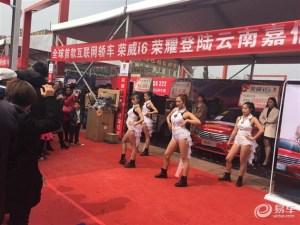 """让生活充满""""i"""" 荣威i6上市品鉴会"""
