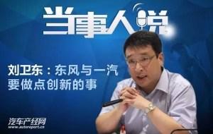 [当事人说]刘卫东:东风与一汽要打破体制束缚 做点创新的事