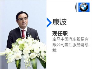 宝马轮岗制度开启  康波调任华晨宝马售后服务副总裁