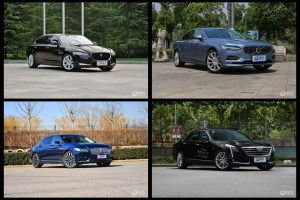 四款个性豪华中大型车推荐 不一样的豪华享受