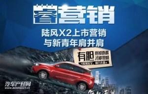 【睿营销】陆风X2上市营销 与新青年肩并肩