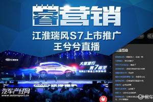 【睿营销】江淮瑞风S7上市携手王兮兮 多平台融合跨界玩直播