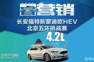 【睿营销】五分3d福特新蒙迪欧HEV北京五环挑战赛