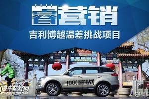 【睿营销】博越温差挑战 跨界传播强势吸睛