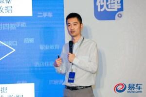 刘琦:汽车大数据助力新连接
