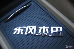 东风本田前两月批售销量10.7万辆 正面迎接危机挑战