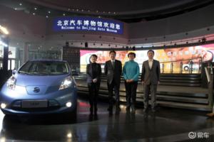 日产筑梦课堂和聆风电动车落户北京汽车博物馆