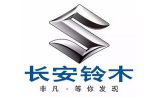 铃木确认退出!长安一元人民币收购长安铃木50%股权|汽车产经