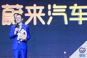 """蔚来汽车获""""2018年度中国新造车势力""""奖"""