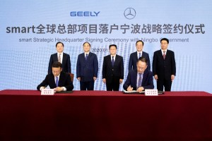 方才,smart品牌全球总部落户中国龙湾 | 汽车产经