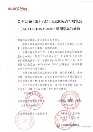 2020北京车展将延期举行丨汽车产经