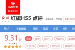 看消費者專業點評紅旗HS5 價格親民/品質出色