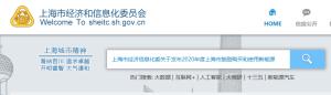 上海市新能源汽车准入及上牌政策大幅调整