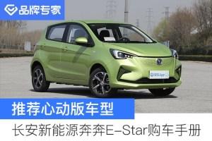 逛车市丨推荐心动版车型 长安新能源奔奔E-Star购车手册