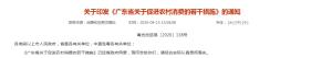广东省开展汽车下乡专项行动,加大消费信贷支持
