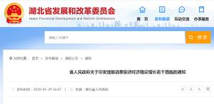 """湖北省将组织开展汽车""""以旧换新""""""""下乡惠农""""等活动"""