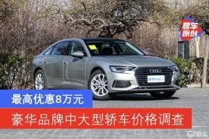 豪華品牌中大型轎車價格調查 最高優惠8萬元