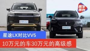 星途LX與WEY VV5對比 10萬元的車30萬元的高級感