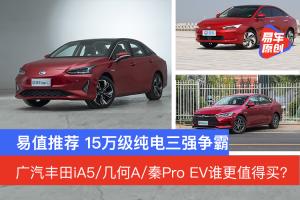 15萬級純電三強爭霸,iA5/幾何A/秦Pro EV誰更值得買?