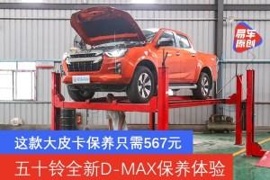 这款大皮卡保养只需567元 江西五十铃全新D-MAX保养体验