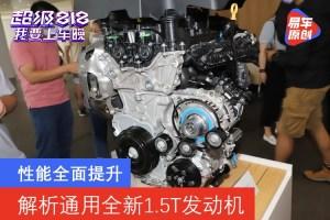 性能全面提升 解析通用第八代Ecotec全新1.5T发动机