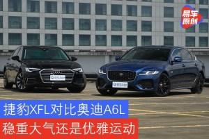 稳重大气还是优雅运动 捷豹XFL对比奥迪A6L