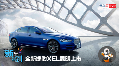 《新车驾到》:全新捷豹XEL昆明上市