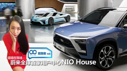 蔚来首家用户中心NIO House落户北京