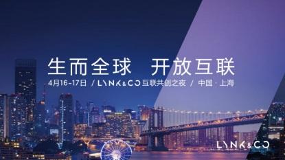 LYNK&CO互联之夜 重新定义出行方式