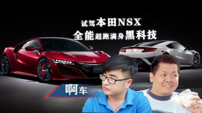 回看 试驾本田NSX 探索满身黑科技